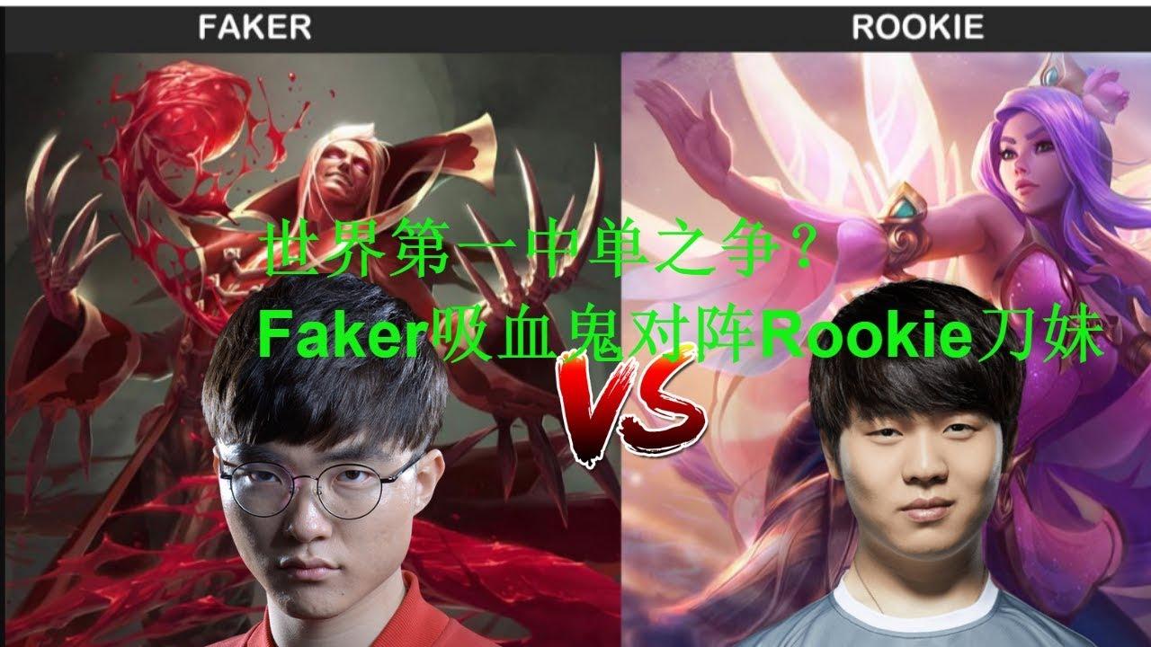 【Faker】李哥吸血鬼大战ROOKIE刀妹 韩服排位录像faker第一视角