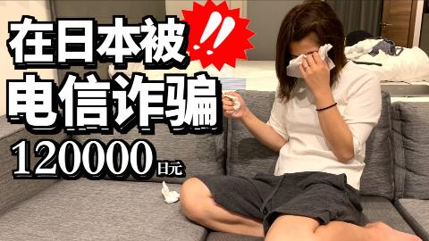 忍无可忍!up主在日本被诈骗12万,接到骗子电话后内心奔溃了..