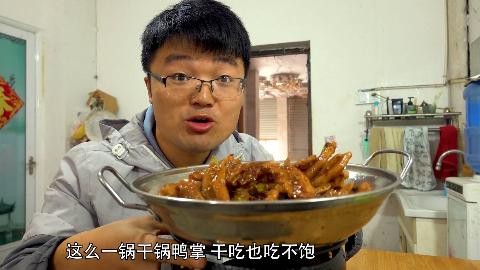 媳妇回娘家蹭饭,大sao做干锅鸭掌加餐,两斤超辣配主食,吃过瘾