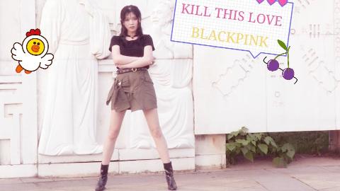 【熊晓颖】BLACKPINK KILLTHIS LOVE 扼杀这份爱 附P2同步率
