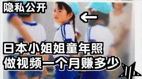 【kei和marin】隐私大公开!日本小姐姐mairn的童年美照!情侣档做视频一个月能赚多少钱?