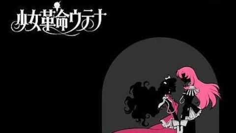 【高清】 少女革命 1-13话 学生会篇