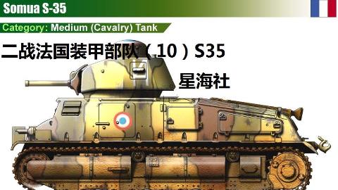 【星海社】法兰西军马:S35中型坦克