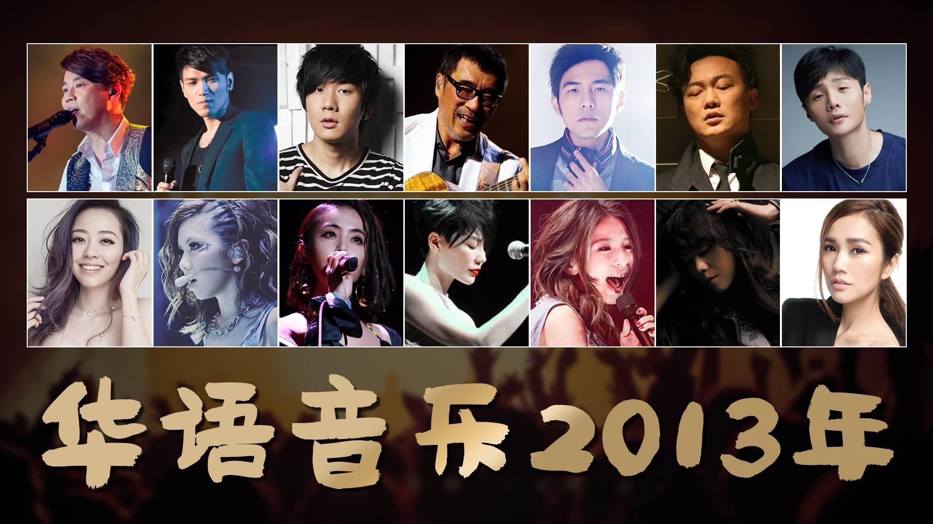 华语音乐2013年,有几首歌还是很能打的!