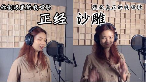 【A等生】【在校练习生】真实的我唱歌是什么样的?
