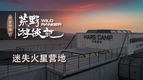 《荒野游侠记》茫崖特辑1:迷失火星营地