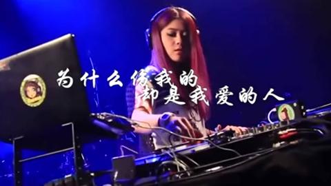 夜店现场DJ嗨曲 - 金美伊 - 为什么伤我的却是我爱的人 微博 love-xiaoqing
