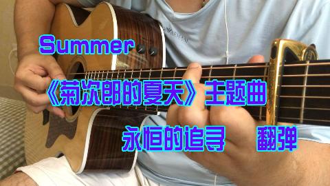 指弹版summer《菊次郎的夏天》---夏天来了,作为初学者学的节奏最快的歌
