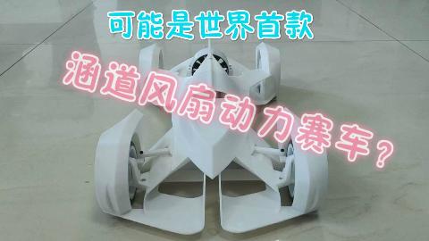 雪佛兰激光赛车量产机来了~「阿巴瑟」3D打印的RC雪佛兰Chaparral2X涵道赛车
