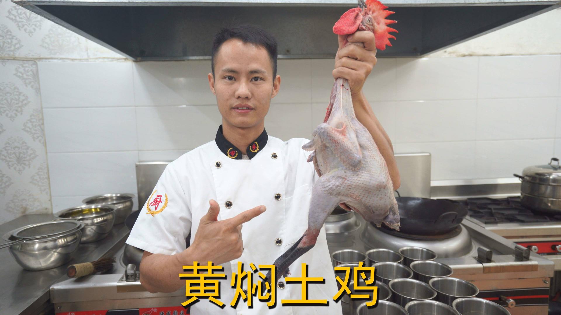 """厨师长教你:""""黄焖土鸡""""的家常做法,味道很赞先收藏了"""