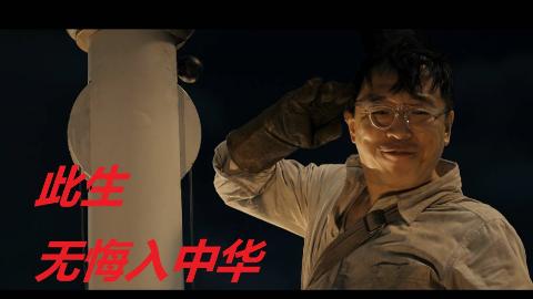 超燃热血混剪:中国盛世如你所愿!