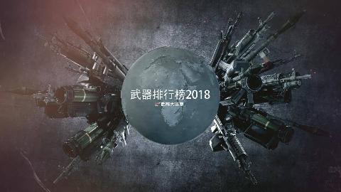武器排行榜2018 全集