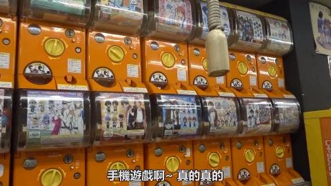 Joeman来啦:带你逛日本秋叶原超大型扭蛋店