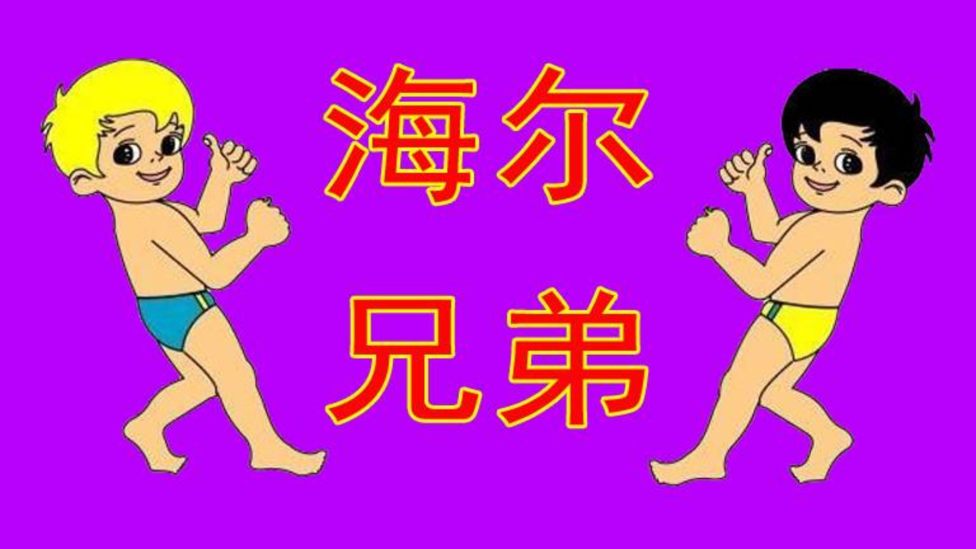 【赛强】海尔兄弟:逃离巨人追踪 寻找印加古城  28-30