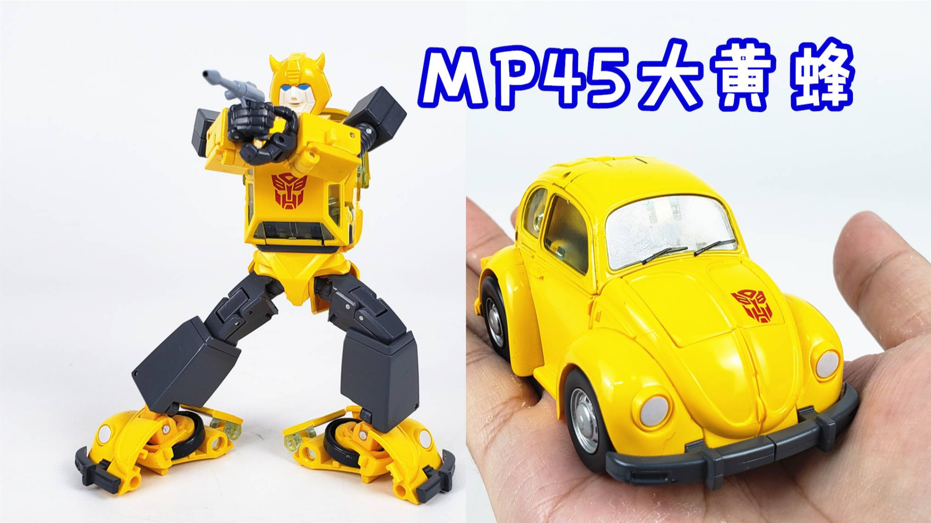 真香?你想多了!变形金刚MP-45大黄蜂-刘哥模玩