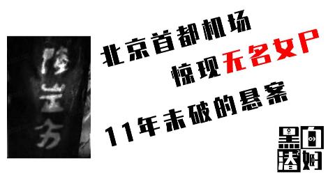 黑白夫妇-20190809-【悬疑探案】北京首都机场11年未解无名女尸悬案