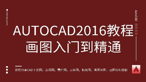 【CAD教程】AutoCAD2016机械制图入门到精通基础篇