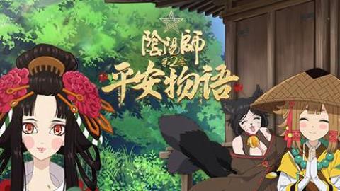 阴阳师·平安物语 第2季 第12集 最高大的人