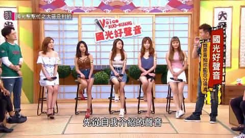 【台湾综艺】国光好声音!谁是音痴你能否分得清?