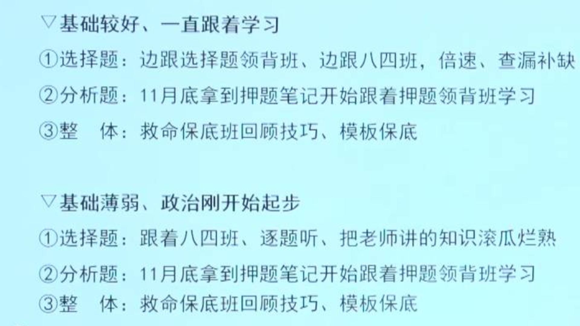 20年肖秀荣八套卷视频课