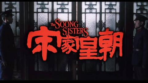 宋家三姐妹最后一次合奏——宋家皇朝.The.Soong.Sisters.1997