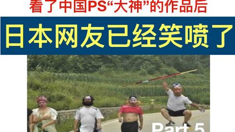 """看了中国PS""""大神""""的作品后,日本网友已经笑喷了"""
