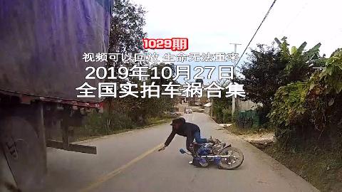 1029期:面包车强行掉头遭大车撞飞十多米【20191027全国车祸合集】