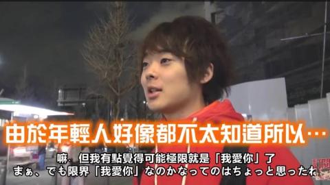 日本街头采访:日本人最熟悉的中文是什么呢?笑死了