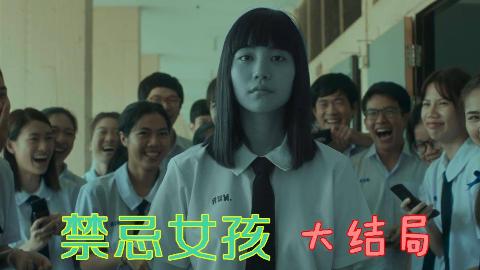《禁忌女孩》大结局,上学时被欺负的女孩,12年后同学会复仇!