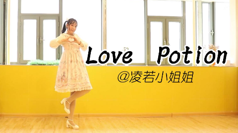 凌若小姐姐love potion