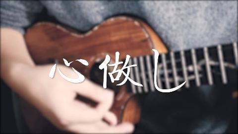【尤克里里指弹】新作=心做し? up主终于记起自己是个玩ukulele的人