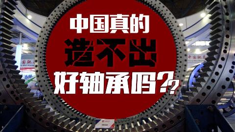 【点兵1024】德国曾嘲笑中国制造的轴承?这次连美国都看不下去,当场揭开德国老底