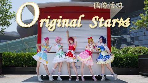 【A等生】【幻象生社团】偶像活动 Original Star 舞蹈