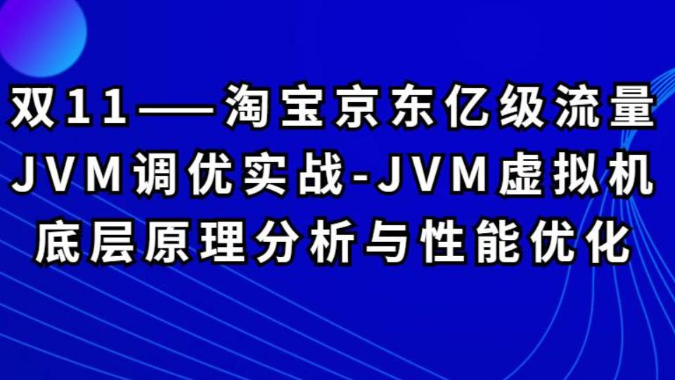 淘宝双11——亿级流量电商网站JVM参数调优实战