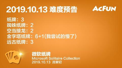 微软纸牌 Microsoft Solitaire Collection 2019.10.13