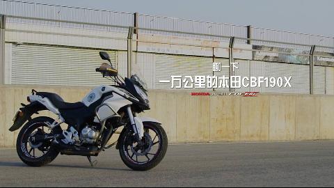 【LongWay摩托志】一万公里的本田 CBF190X
