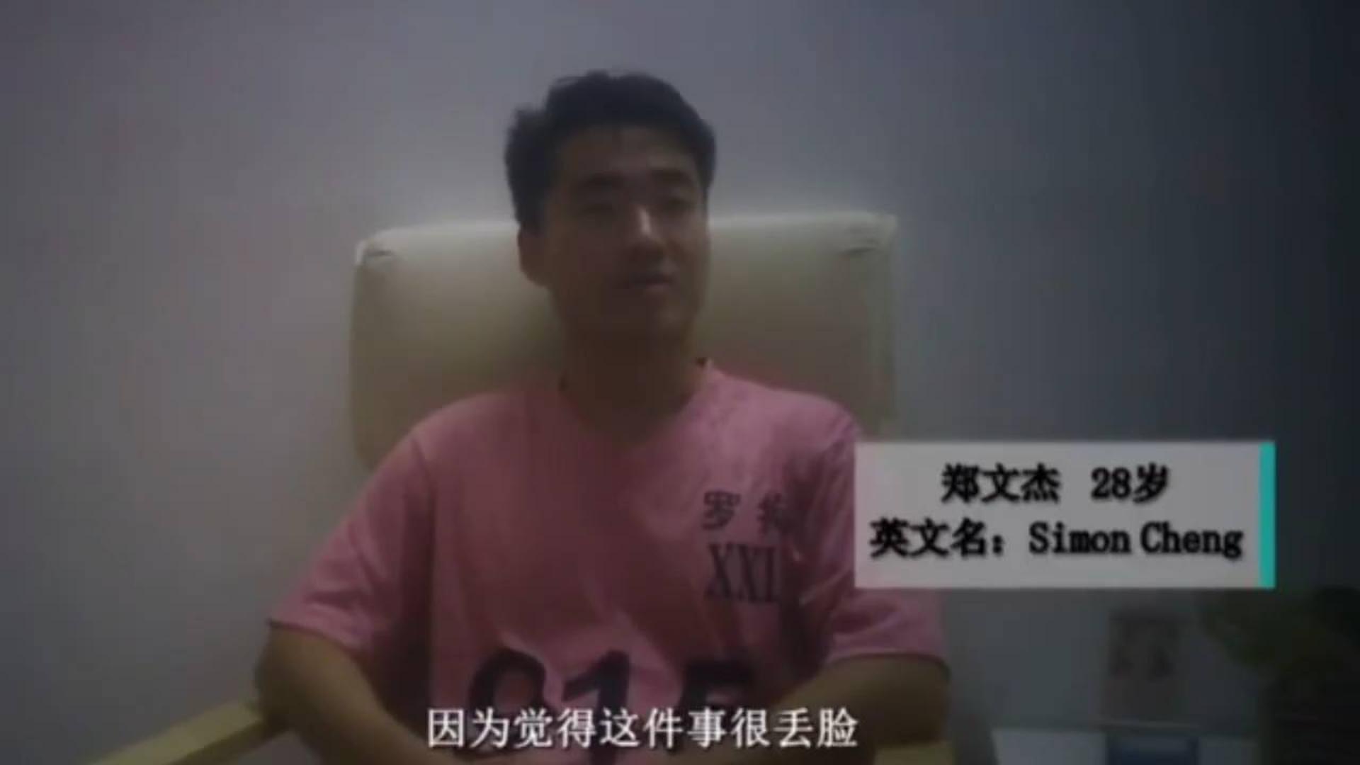 警方提供郑文杰与不同女性进出会所房间以及嫖卖双方忏悔的视频