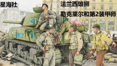 【星海社第156期】法兰西雄狮:勒克莱尔和第2装甲师(1)