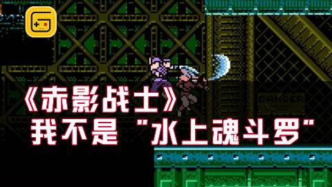"""【红白机N合一】《赤影战士》:我不是""""水上魂斗罗"""""""
