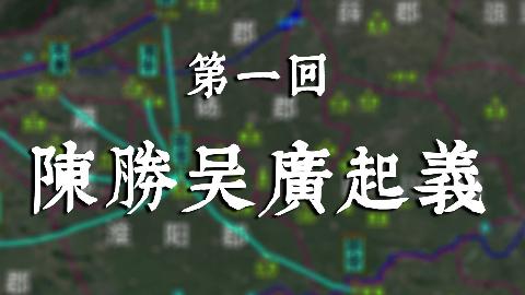 【楚汉争霸】第一回——陈胜吴广起义