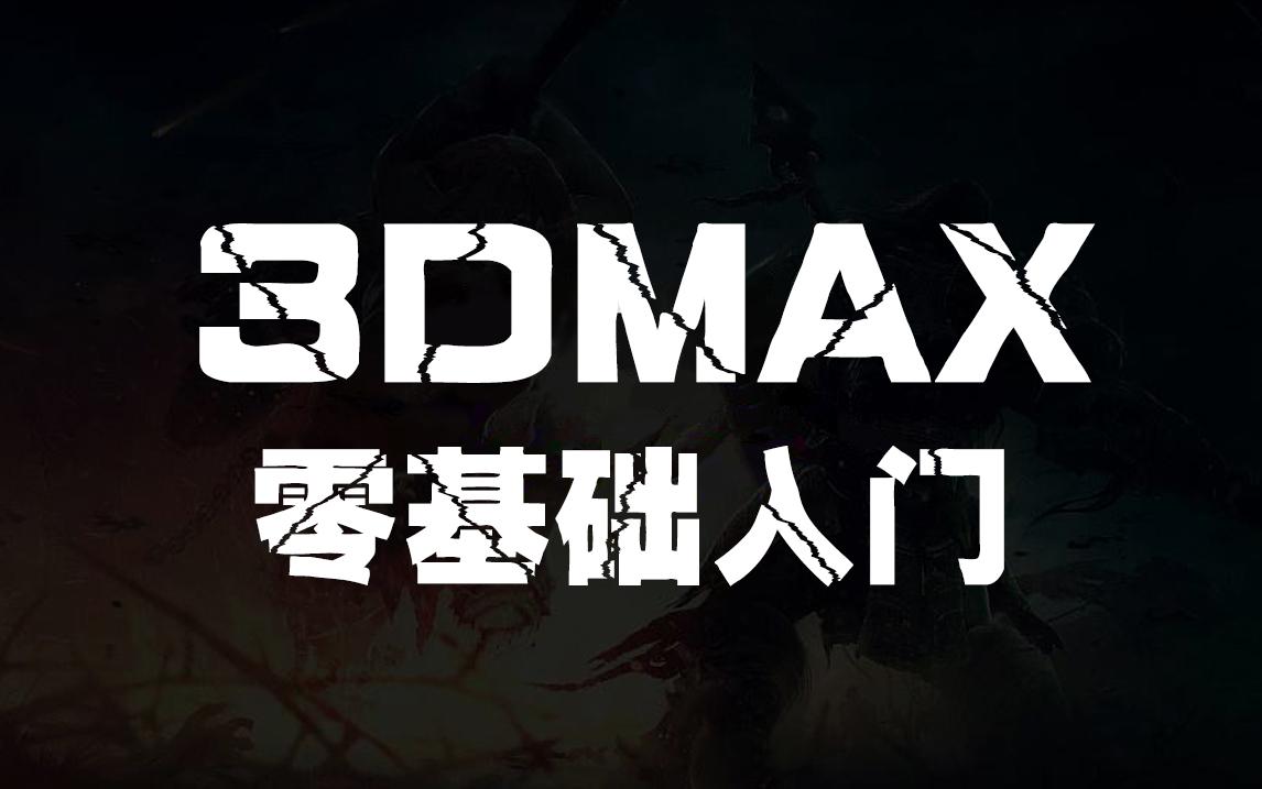 3Dmax零基础入门教程-3Dmax软件界面基本操作讲解