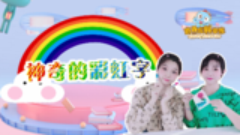 奇趣龙科学馆——神奇的彩虹字