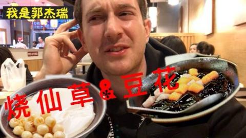 「郭杰瑞日常」第一次吃烧仙草和豆花!