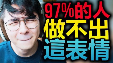 世界上97%的人都做不出这个表情!(不要笑挑战1080p60Fps)