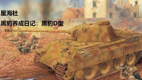 【星海社第127期】陷阵凶兽:黑豹D型