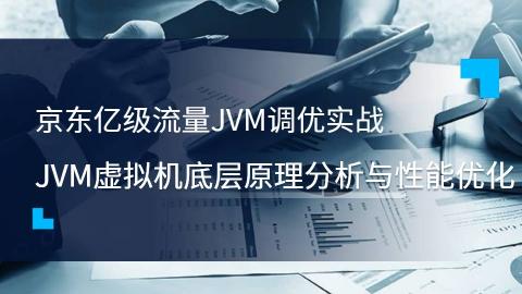 京东亿级流量JVM调优实战-JVM虚拟机底层原理分析与性能优化