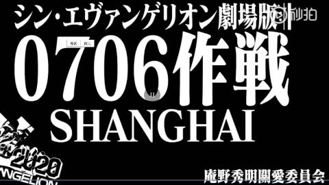 【0706作战】EVA-2020-剧场版  上海会场版