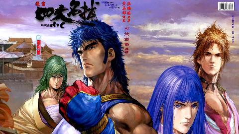 【清风】四大名捕第1期 十三凶徒