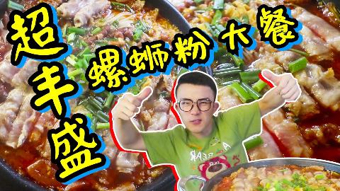 螺蛳粉汤汁沾全世界 一起吃 帮我想想 还有什么能沾螺蛳粉汤汁吃