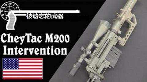 【搬运/已加工字幕】Chey Tec M200高精度狙击步枪 原理介绍